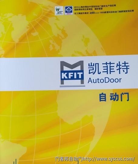 凯菲特125B自动门机组,凯菲特125B自动门价格,凯菲特125B自动门,凯菲特125B自动门代理